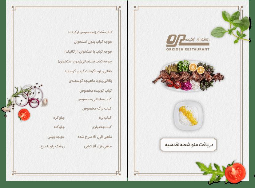 menu-new-aghdasyeh-min