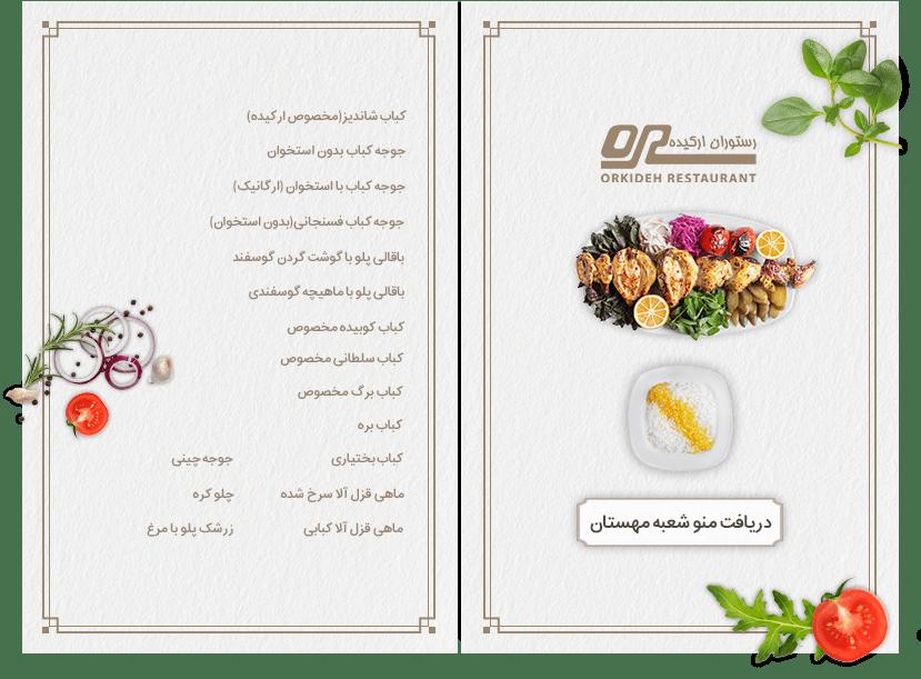 منو شعبه مهستان mahestan branch menu