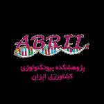 پژوهشکده بیوتکنولوژی | Abrii