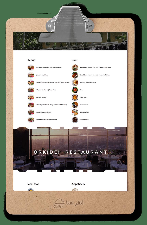 منو عربی arabi menu