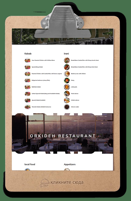 منو روسی russian menu