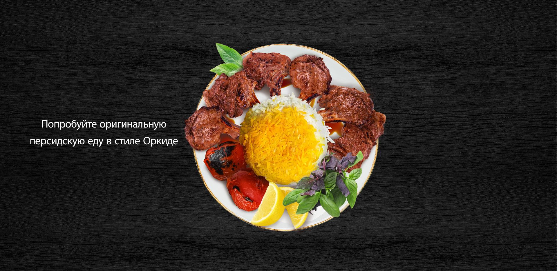 رستوران ارکیده Orkideh restaurant